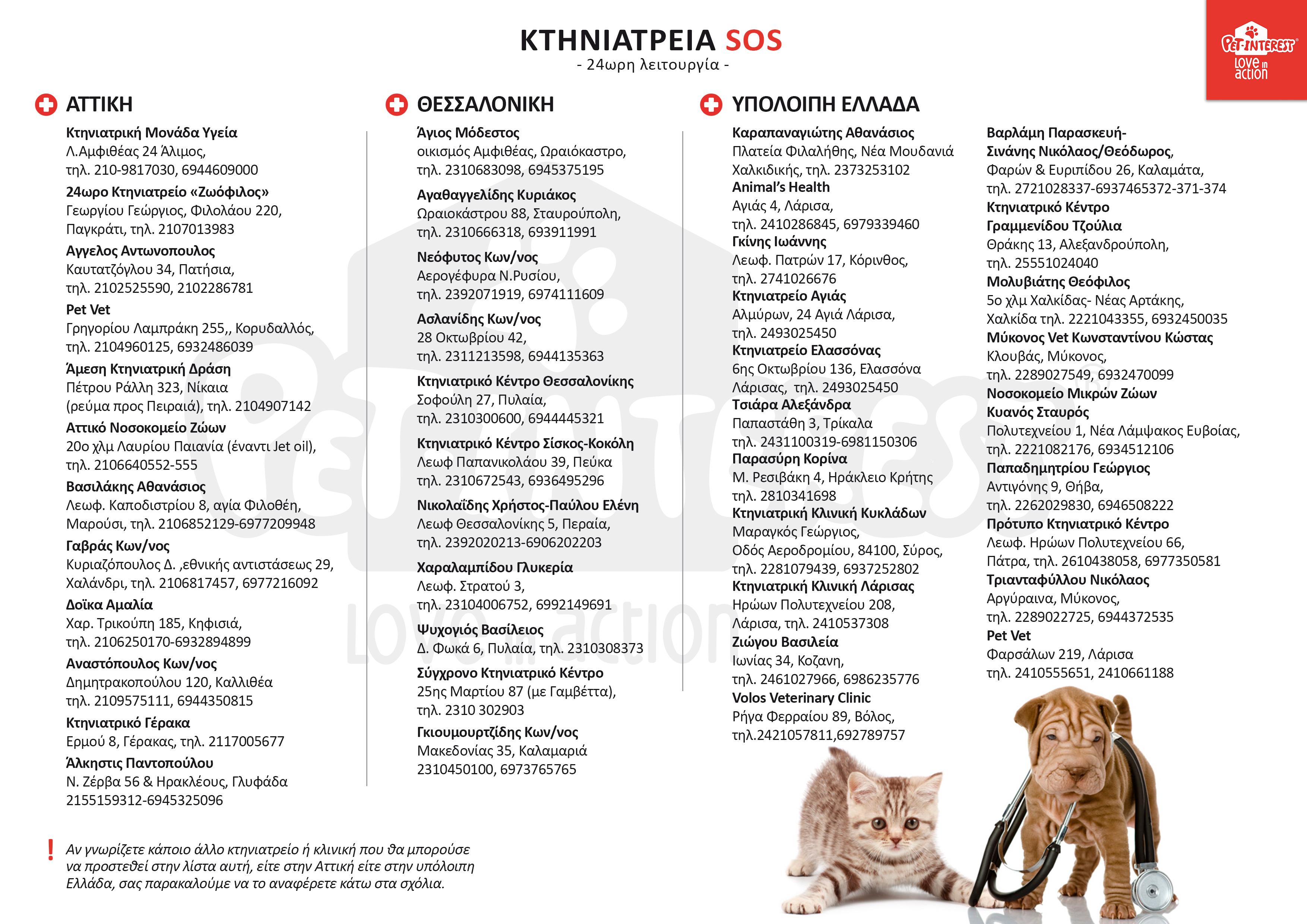 KTINIATREIA_SOS